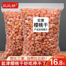 【比比妙_盐津樱桃干250g】休闲零食小吃蜜饯特产果脯水果干袋装