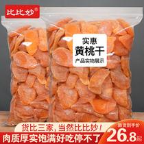 比比妙黄桃干500g休闲零食水果干桃干桃子肉干散装蜜饯桃脯
