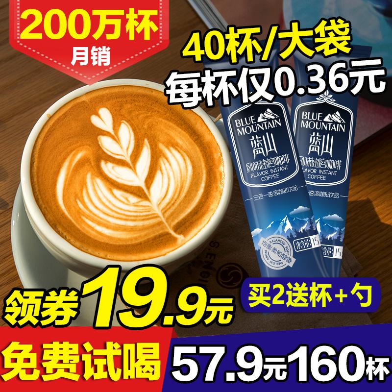 云南咖啡蓝山风味三合一速溶咖啡粉袋装 黑咖啡 提神学生40条普洱