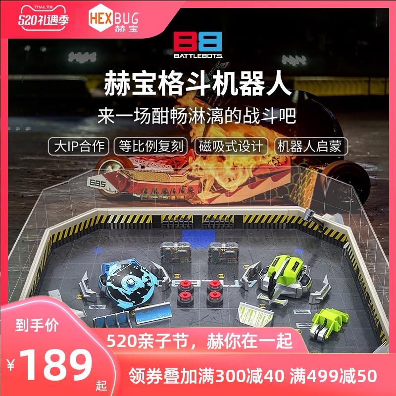 赫宝博茨大战铁甲对战雄心格斗机器人遥控车双人智能 儿童节礼物