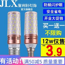 高亮led灯泡三色变光e27大E14小螺口12W玉米灯蜡烛泡家用节能灯暖