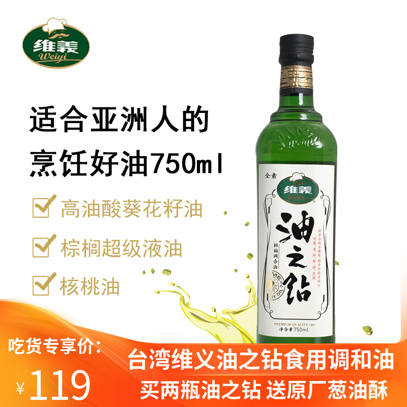 Strict selection of food, multiple package, Taiwan oil diamond, Weiyi edible vegetable blend oil, stir fried in 750ml