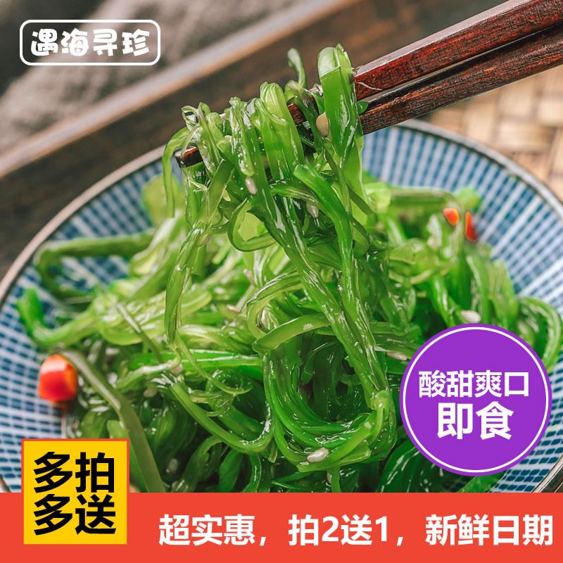 【拍2送1】遇海寻珍裙带菜开袋即食200g海藻丝沙拉中华海草海带丝