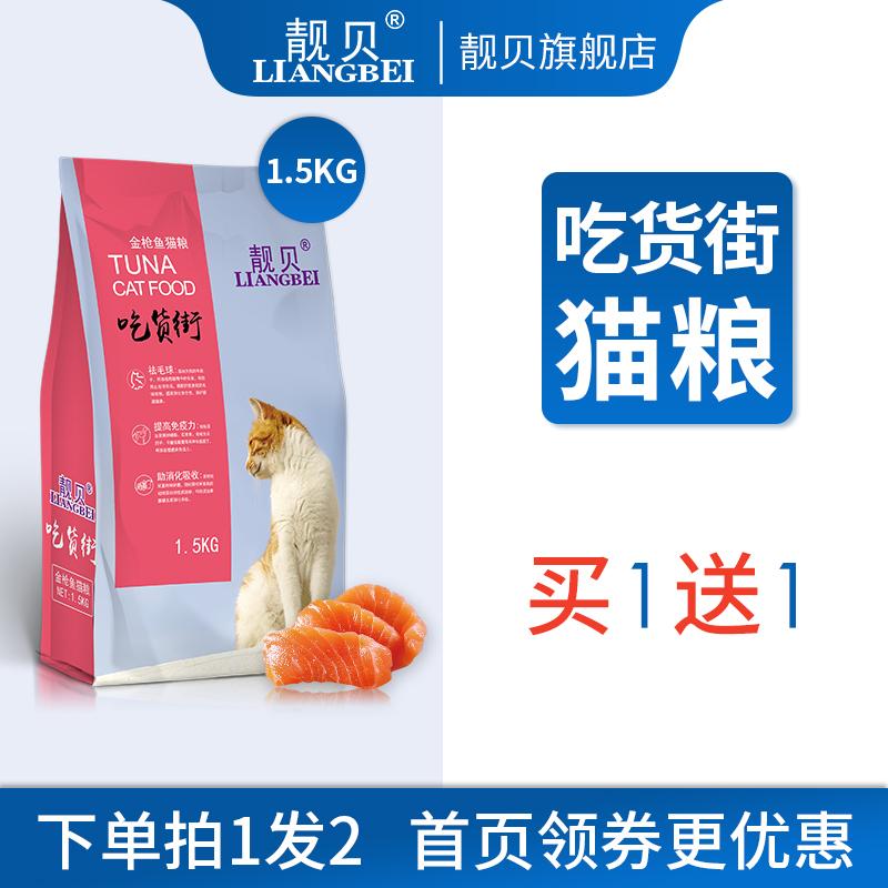 11月05日最新优惠靓贝1.5 kg吃货街成猫幼猫老年猫粮