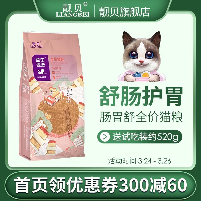 靓贝猫粮益生臻选舒肠护胃金吉拉全猫种通用型肠胃舒猫粮10Kg20斤优惠券