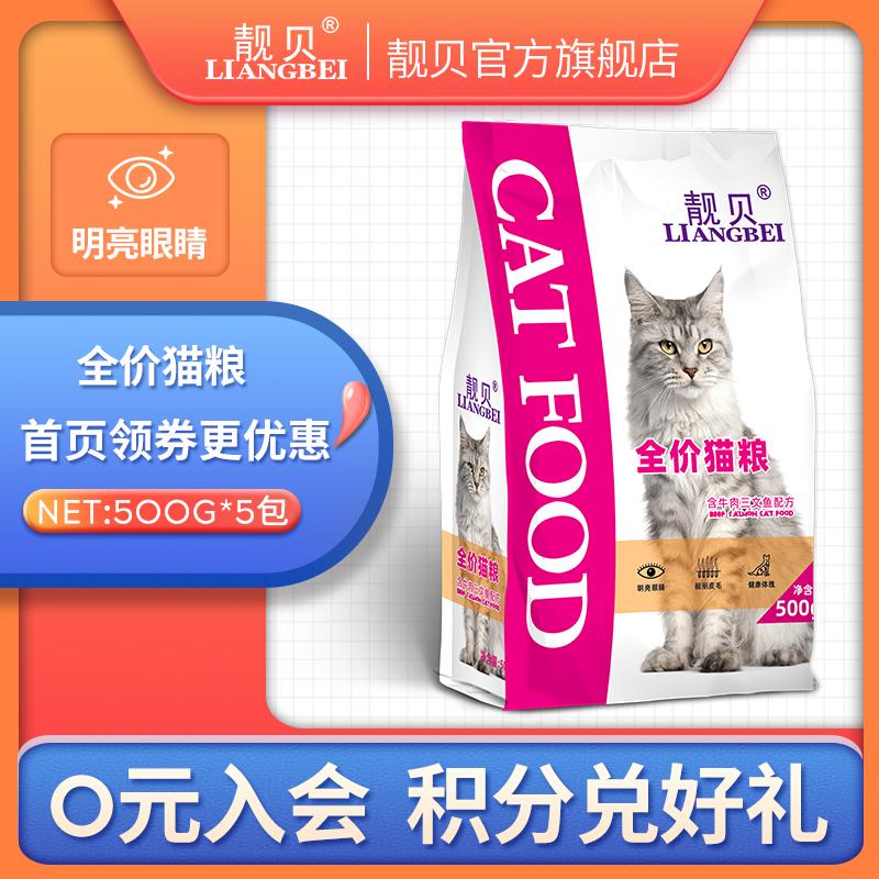 靓贝 猫粮2.5kg牛肉三文鱼味英短美短加菲成幼猫通用型猫粮500gx5图片