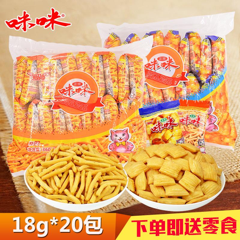 限1000张券爱尚咪咪虾条蟹味粒组合整箱批发好吃的网红薯片零食品大礼包小吃