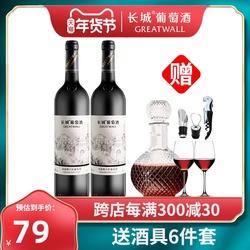 中粮长城干红华夏画廊叁赤霞珠干红葡萄酒女士睡前红酒 红酒2支装