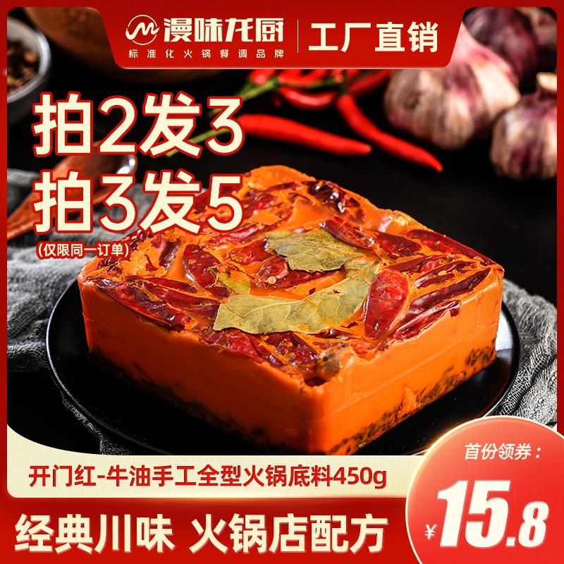(过期)漫味龙厨旗舰店 漫味龙厨正宗牛油四川重庆火锅底料 券后15.8元包邮