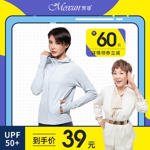 【李静推荐】茉寻防晒衣UPF50+清凉冰丝外套女夏季薄款防晒服