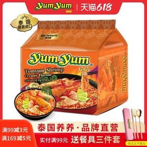 泰国进口养养冬阴功yumyum早餐泡面