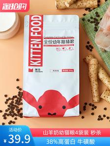 味及山羊奶幼猫粮4袋装 鸡肉鱼肉高蛋白增肥发腮天然奶糕营养主粮