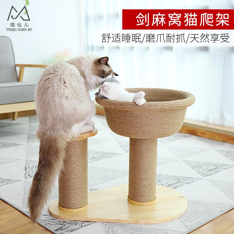 一体小型猫树垫屋实木diy猫爬架10月10日最新优惠