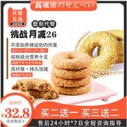 代餐饼干无糖早餐小零食品正品非0燃脂肪低卡暴瘦身排油减肥神器