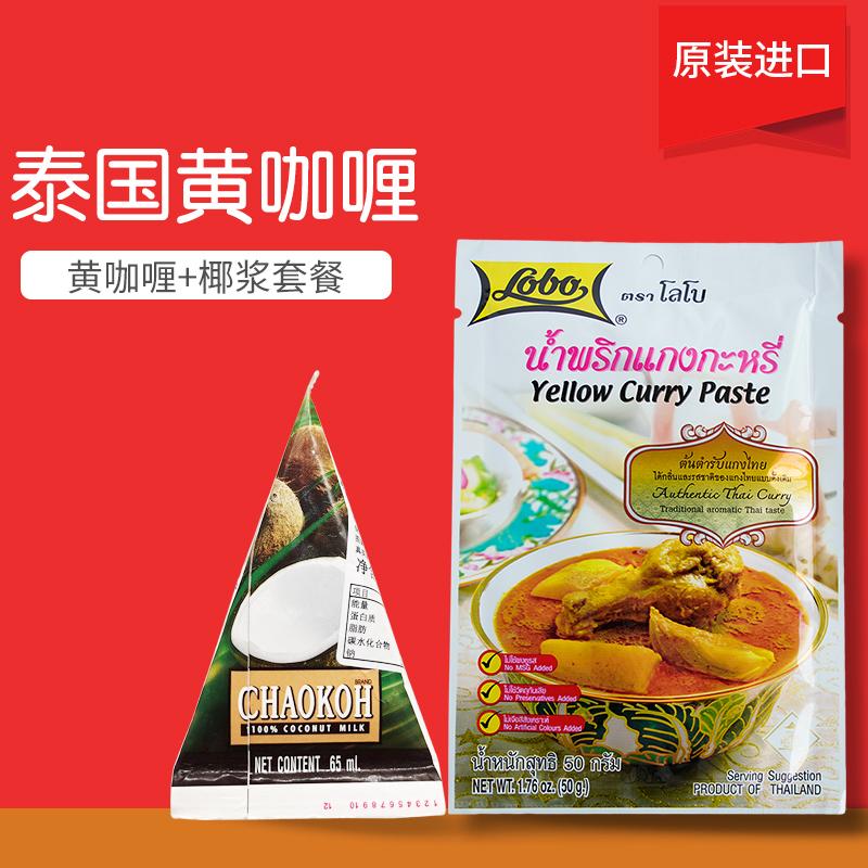 泰國lobo黃咖喱醬含椰漿50g+65ml泰式咖喱雞肉料理包微辣樂煲咖喱