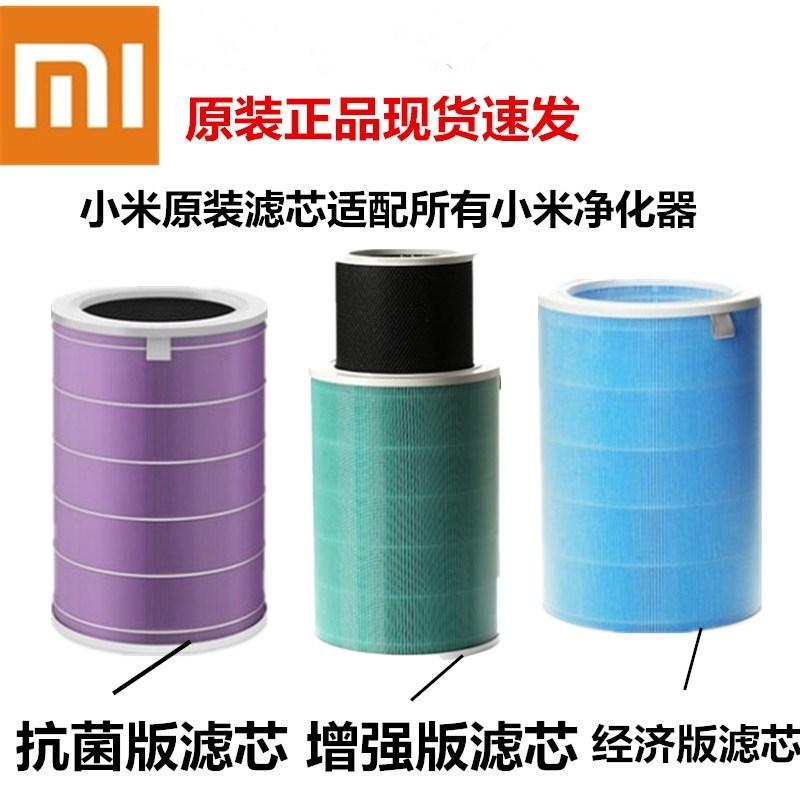 [u[2200537872057]空气净化器]现货原装米家空气净化器2代滤芯1代P月销量0件仅售183.38元