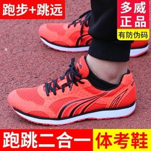 男女中考体育鞋 多威跑鞋 学生田径训练鞋 运动跑步鞋 考试 立定跳远鞋