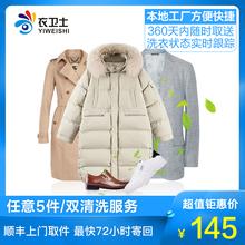洗衣服务任洗5件羽绒服大衣洗鞋干洗北京上海广州杭州深圳衣卫士