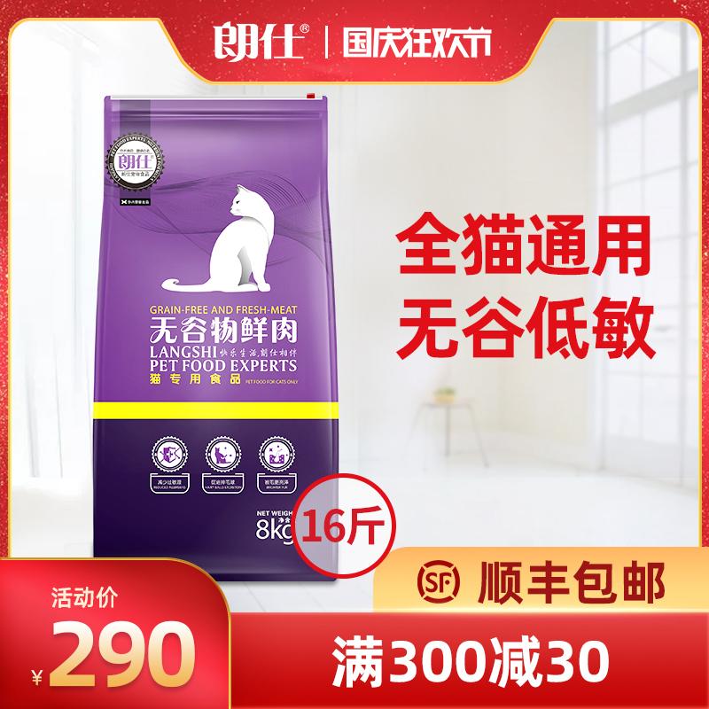 290.00元包邮朗仕8kg成猫通用型英短16无谷鲜肉
