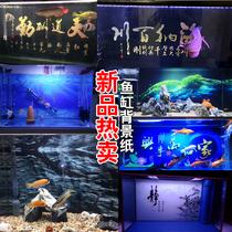 鱼缸背景纸画高清图3d立体壁画水族箱造景图贴纸壁纸5d装饰底板