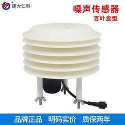环境噪音在线监测噪声计传感器噪音变送器分贝4-20mA检测仪rs485