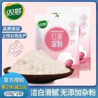 查看双塔纯红薯淀粉200g*2袋装烘焙勾芡做凉粉食用生粉地瓜山芋粉家用价格