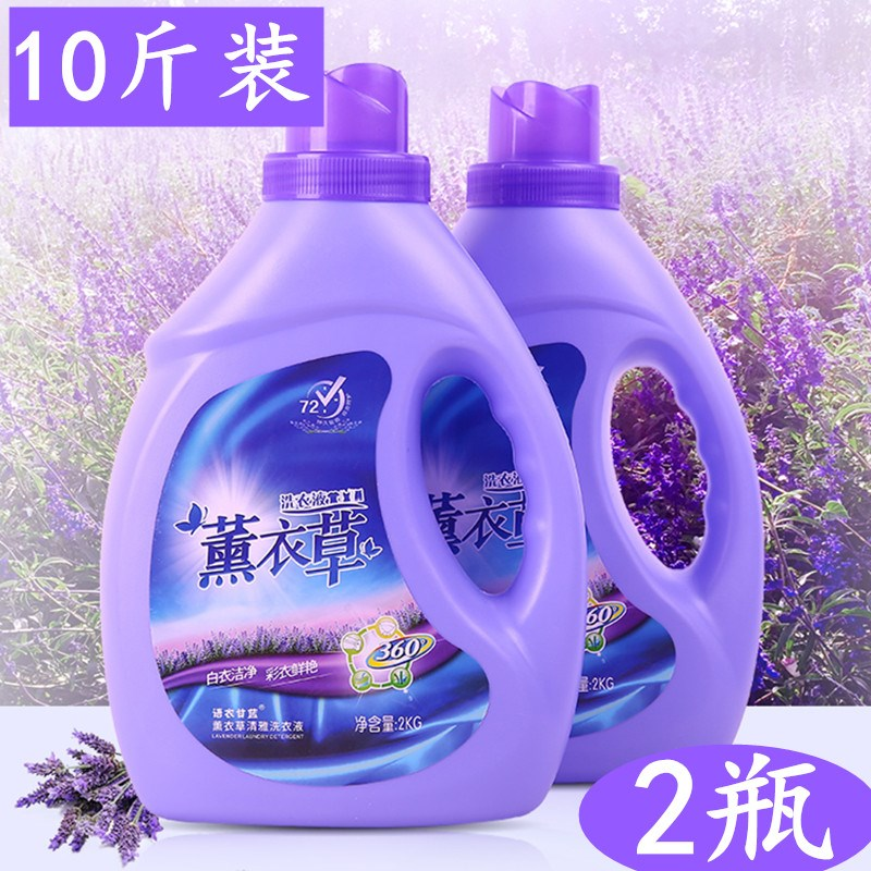 Laundry liquid 10 jin promotion package, family style, household fragrance, lasting fragrance, female fragrance, packed in large barrels.