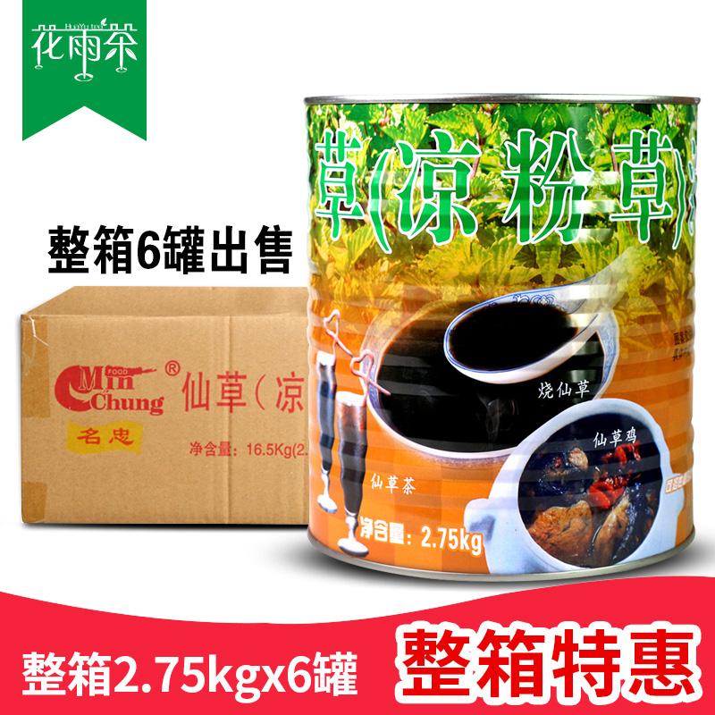 名忠仙草汁台湾烧仙草凉粉草罐头2.75kg大罐6罐装甜品奶茶店专用