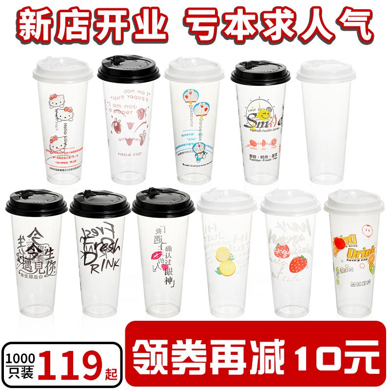 90口径一次性奶茶1000塑料杯