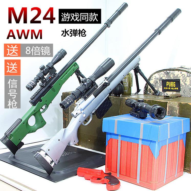 11月06日最新优惠awm 98k狙击抢m24儿童吃鸡水弹枪