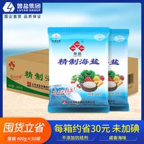 鲁晶精制海盐未加碘食盐整箱批发无抗结剂无碘家用不含亚铁氰化钾