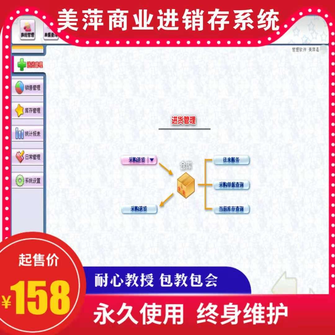 美萍新款商业进销存软件单机版 订单采购管理 仓库出入库销售统计