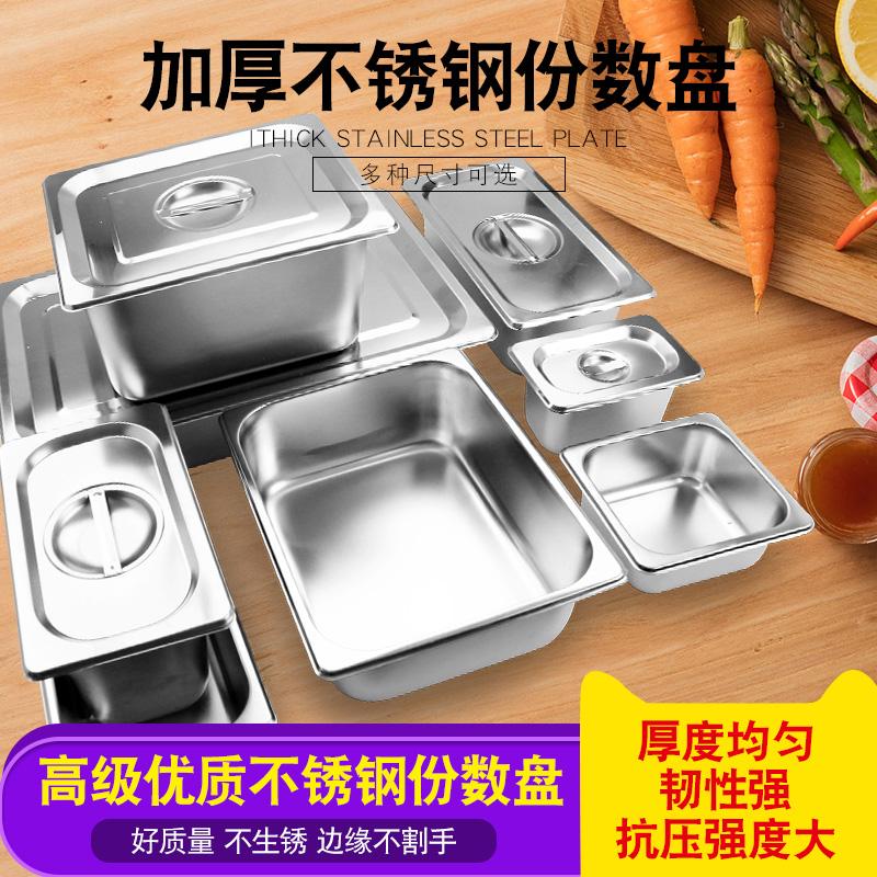 不锈钢份数盆长方形带盖保温快餐盒