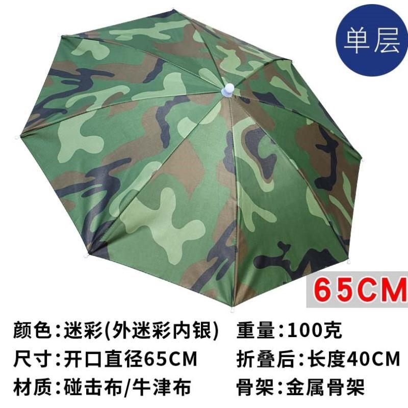 超轻成人务农头戴式伞帽防雨防太阳防水下雨天垂钓伞农活超大号