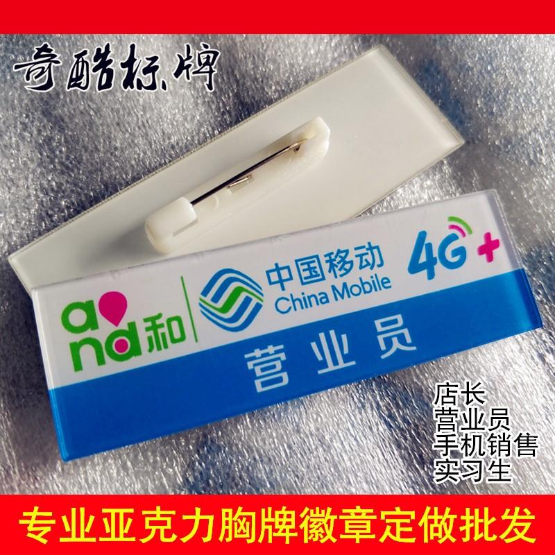中国移动公司亚克力胸牌营业员实习生徽章手机销售4G+工号牌定做