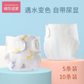 尿布純棉可水洗紗布嬰兒新生寶寶尿片初生尿布褲兜芥子尿介子神器圖片