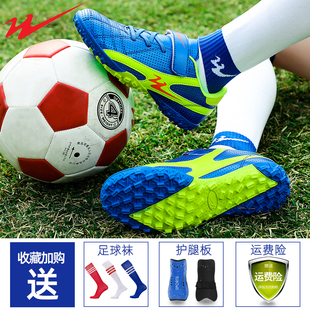 双星儿童足球鞋网面透气夏季碎钉青少年小学生小孩男童训练鞋短钉