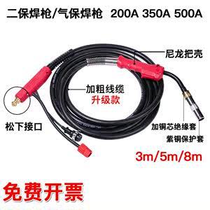 工业焊接二氧焊枪气保焊机焊枪气保焊配件喷咀二保焊枪连杆气体