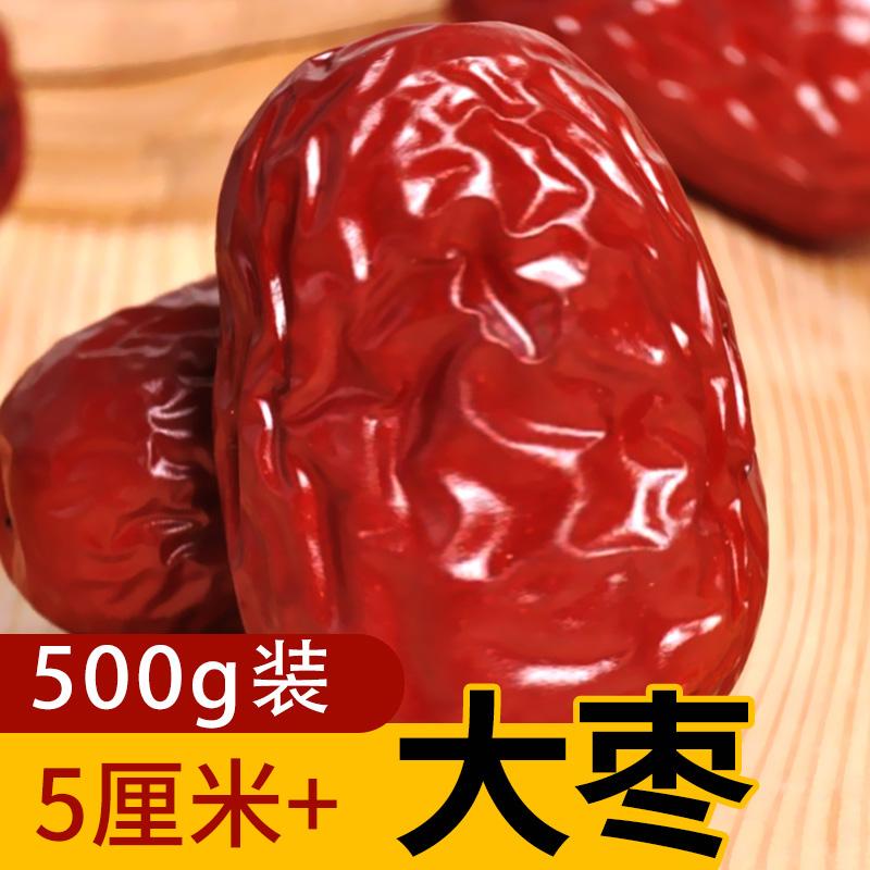 山西特产太谷壶瓶枣新鲜干大红枣