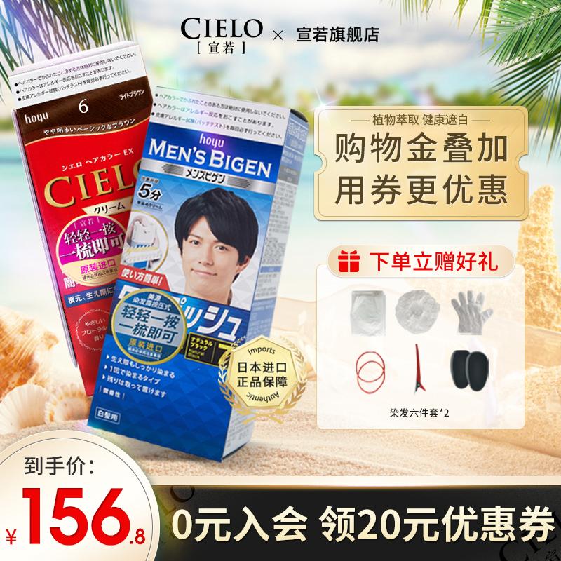 日本原装进口宣若染发膏美源染发剂cielo男染发剂二盒套装组合
