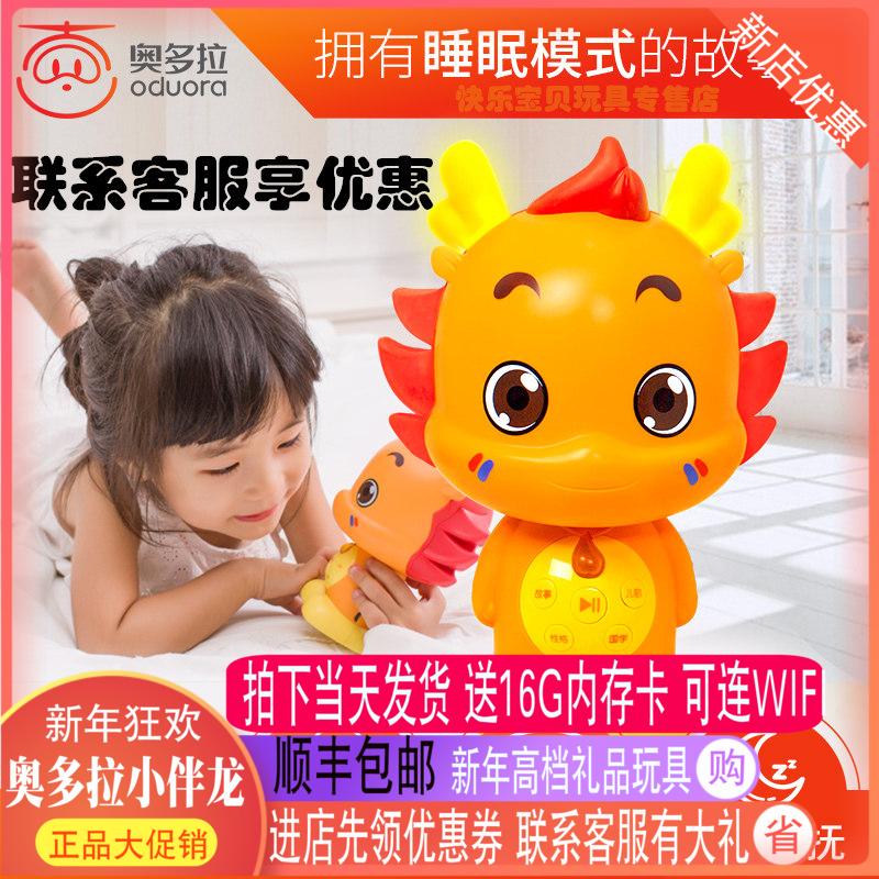 正品奥多拉小伴龙儿童早教玩具故事机儿童智能玩具早教机可连wifi