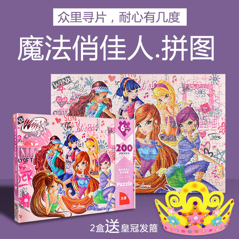 Magic beauty children puzzle 100 pieces 200 pieces intelligence 5-6-7-8-9 years old girl toy gift
