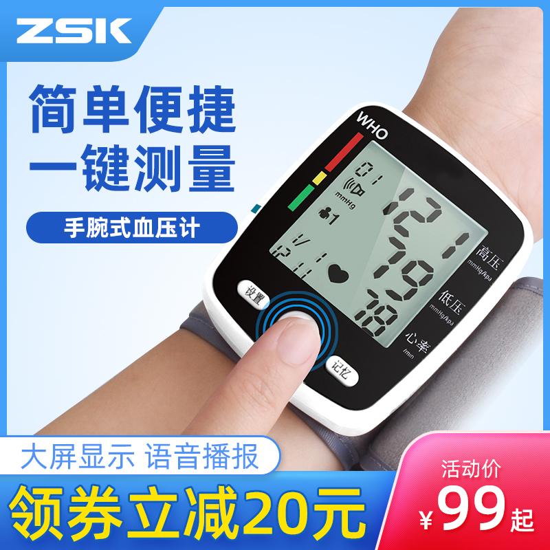 血压计家用老人手腕式全自动高精准充电子量测量仪器医用测压仪表