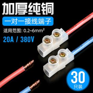 电线连接器多功能一对一电线对接接线端子公母快速头20A纯铜加厚
