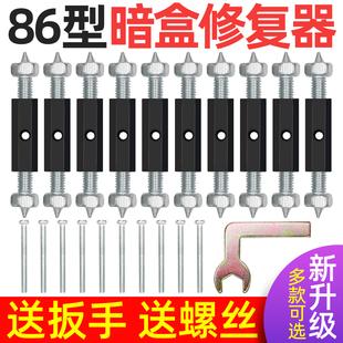 开关插座损坏补救撑杆 修复杆 通用86型暗盒修复器 底盒接线盒暗装