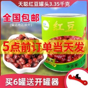 天聪红豆罐头3.35kg熟免煮即食大罐罐装糖水粒酱奶茶店用专用配料