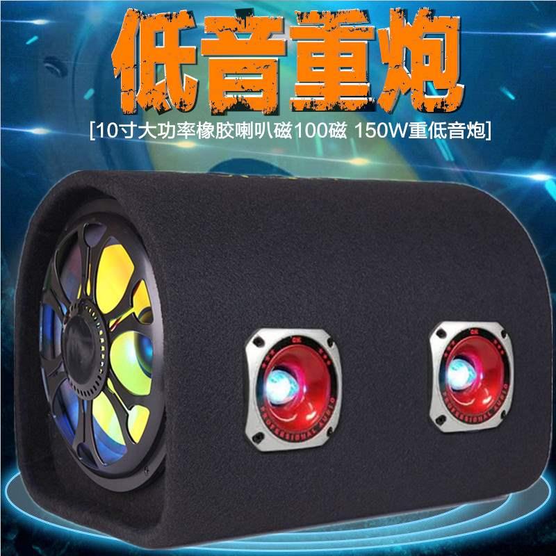 10寸隧道双高音有源车载重低音炮12v24v220v蓝牙插卡u盘汽车音响