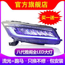 Eight Generation Accord Headlamp Assembly Modified Led Lens Streamlining Blue Sunlight Eight Generation Honda Original Factory Accessories
