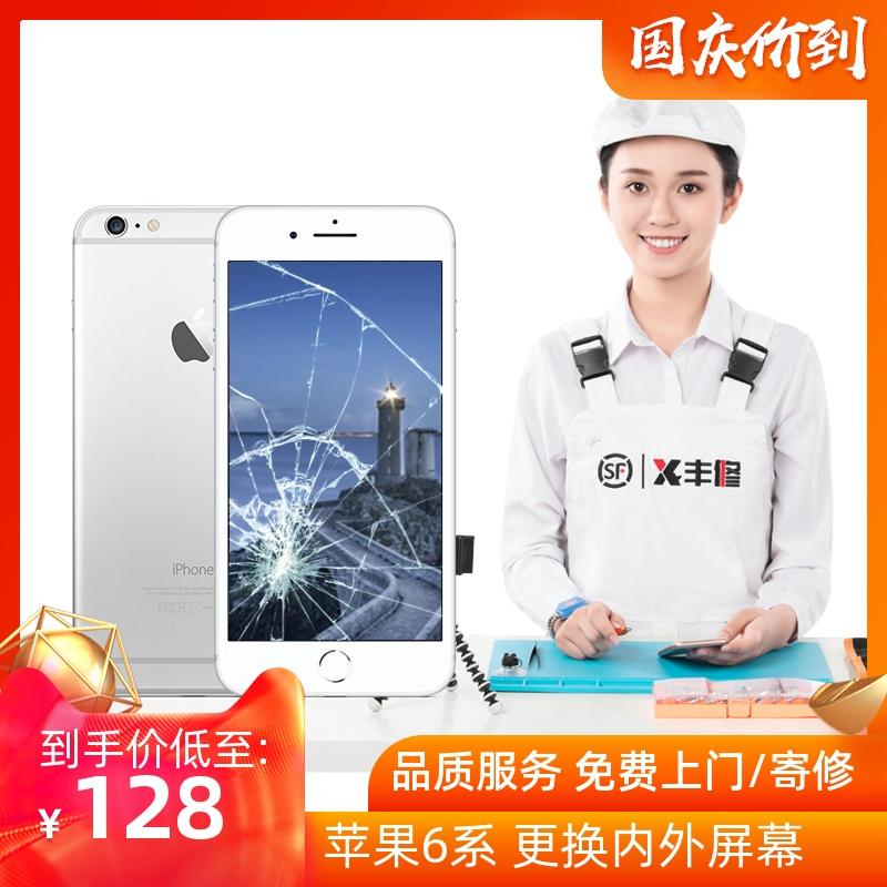 顺丰丰修苹果iPhone6/6P/6s/Plus上门手机维修换内外屏幕总成碎屏