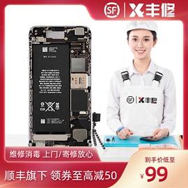 顺丰丰修iPhone5/6S/6P/7/8Plus/X耗电快换电池 苹果手机上门维修图片